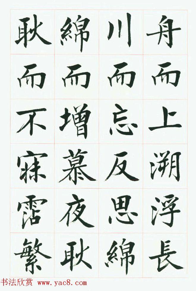 刘小晴毛笔行楷字帖 洛神赋 第19页 楷书字帖 书法欣赏图片