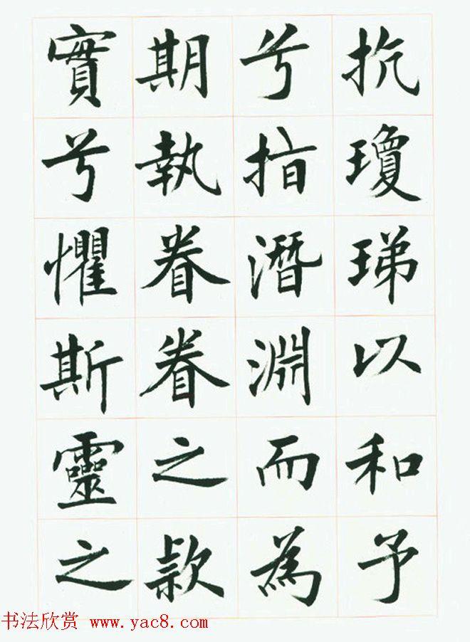 刘小晴毛笔行楷字帖 洛神赋 第10页 楷书字帖 书法欣赏图片