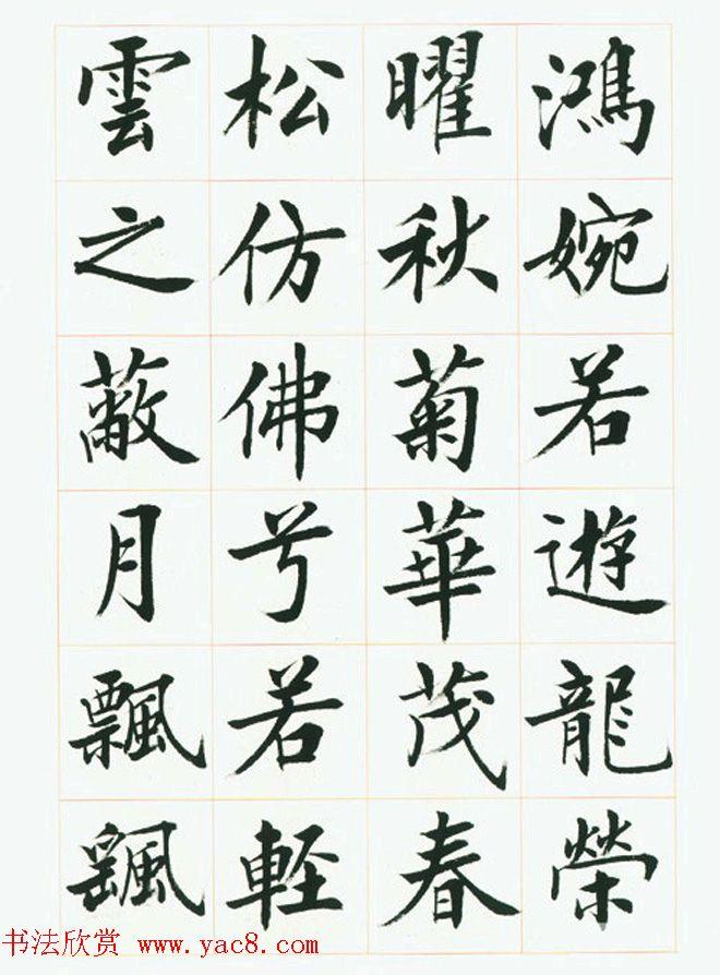 刘小晴毛笔行楷字帖 洛神赋 第5页 楷书字帖书法欣赏图片
