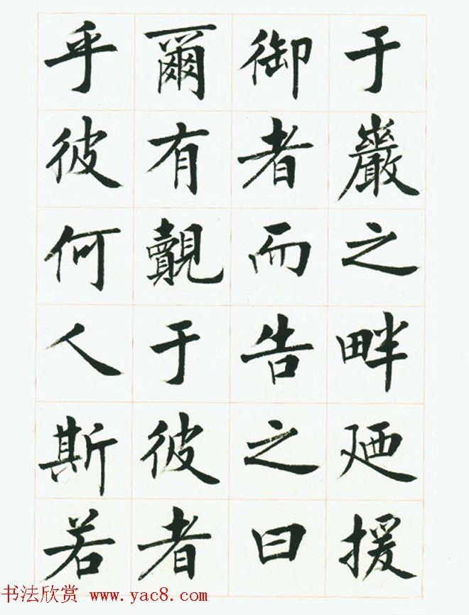 刘小晴毛笔行楷字帖 洛神赋 第3页 楷书字帖 书法欣赏图片