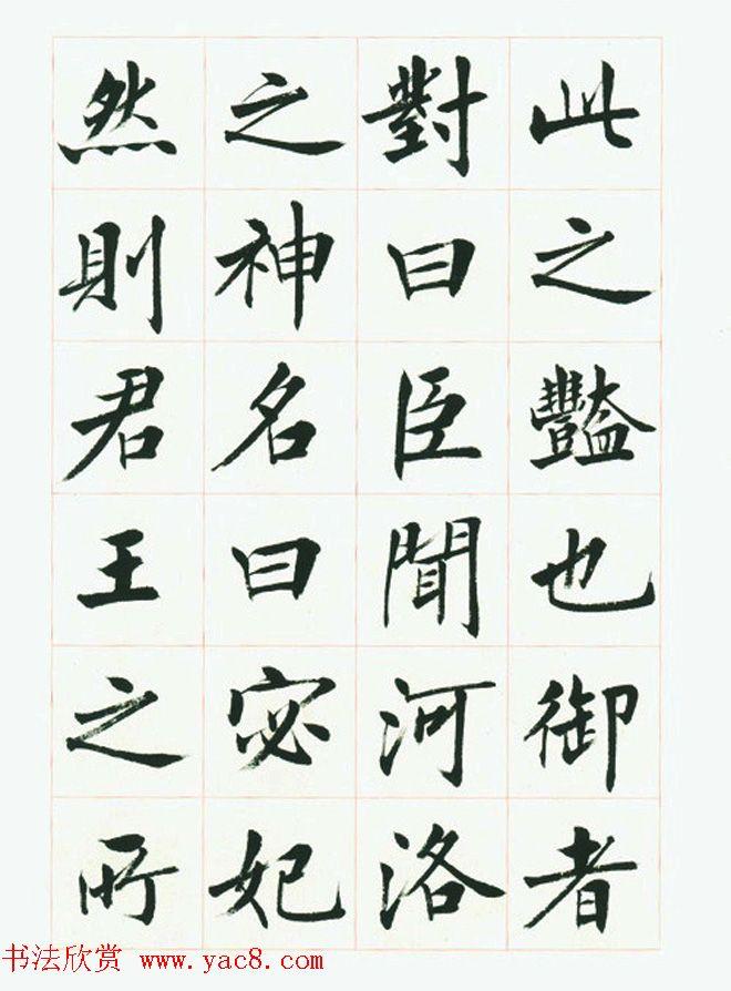 刘小晴毛笔行楷字帖 洛神赋 第4页 楷书字帖 书法欣赏图片