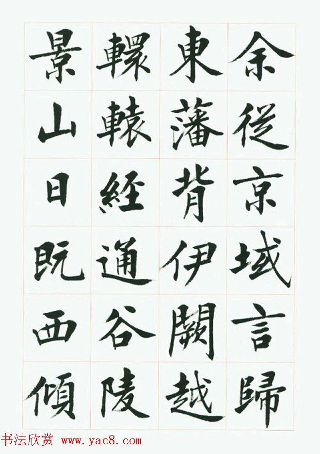 刘小晴毛笔行楷字帖 洛神赋 第2页 楷书字帖 书法欣赏图片