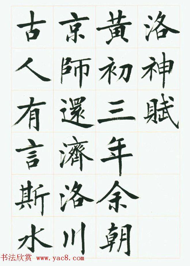刘小晴毛笔行楷字帖《洛神赋》