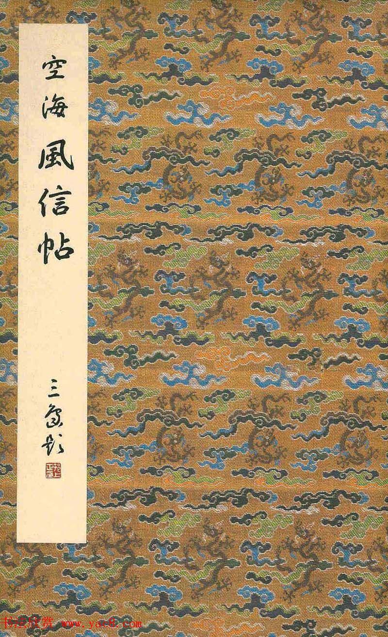 日本原色法帖欣赏《空海风信帖》