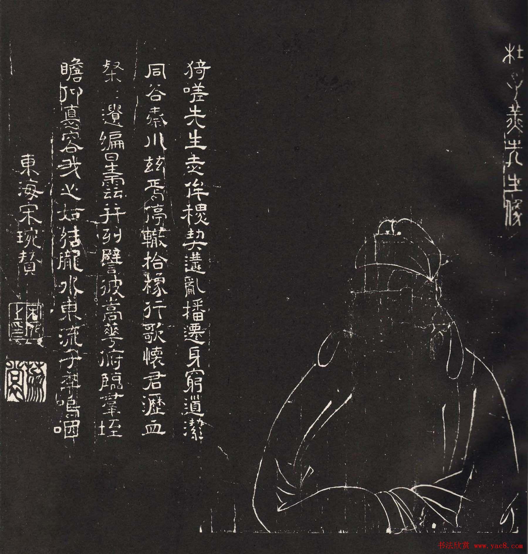 宋琬集二王书法《二妙轩碑》杜诗石刻