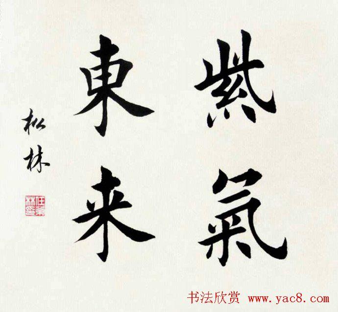 任松林楷书斗方书法作品欣赏