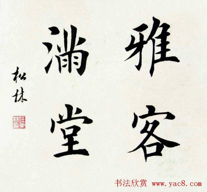 任松林楷书斗方书法作品欣赏 第2页 毛笔书法 书法欣赏