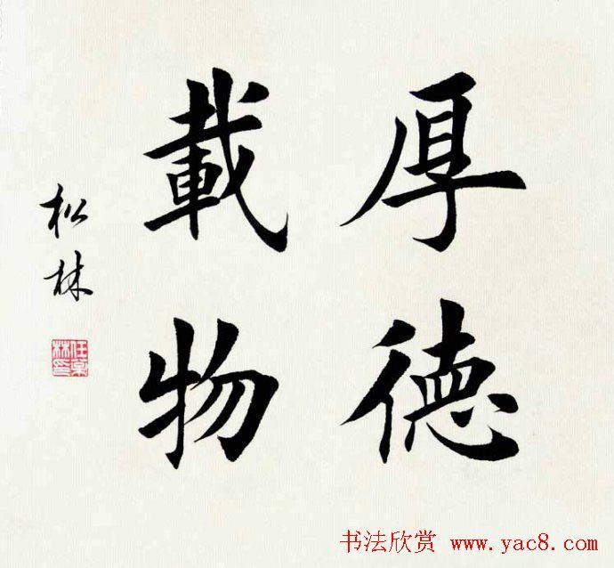 任松林楷书斗方书法作品欣赏 第5页 毛笔书法 书法欣赏
