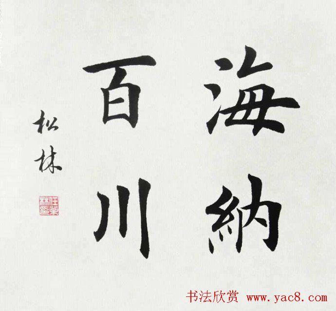 任松林楷书斗方书法作品欣赏 第6页 毛笔书法 书法欣赏