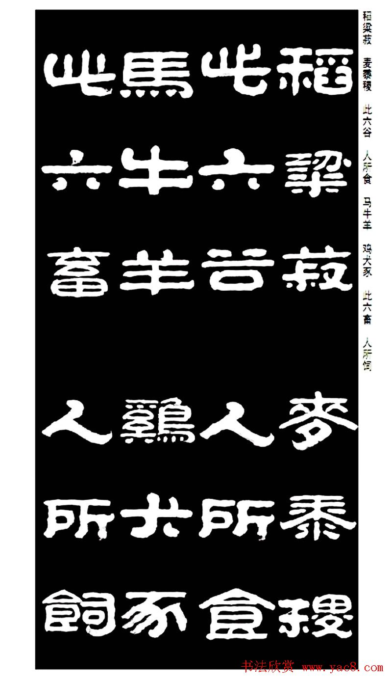 毛笔隶书字帖欣赏 王祥之隶书三字经 第11页 隶书字帖 书法欣赏图片