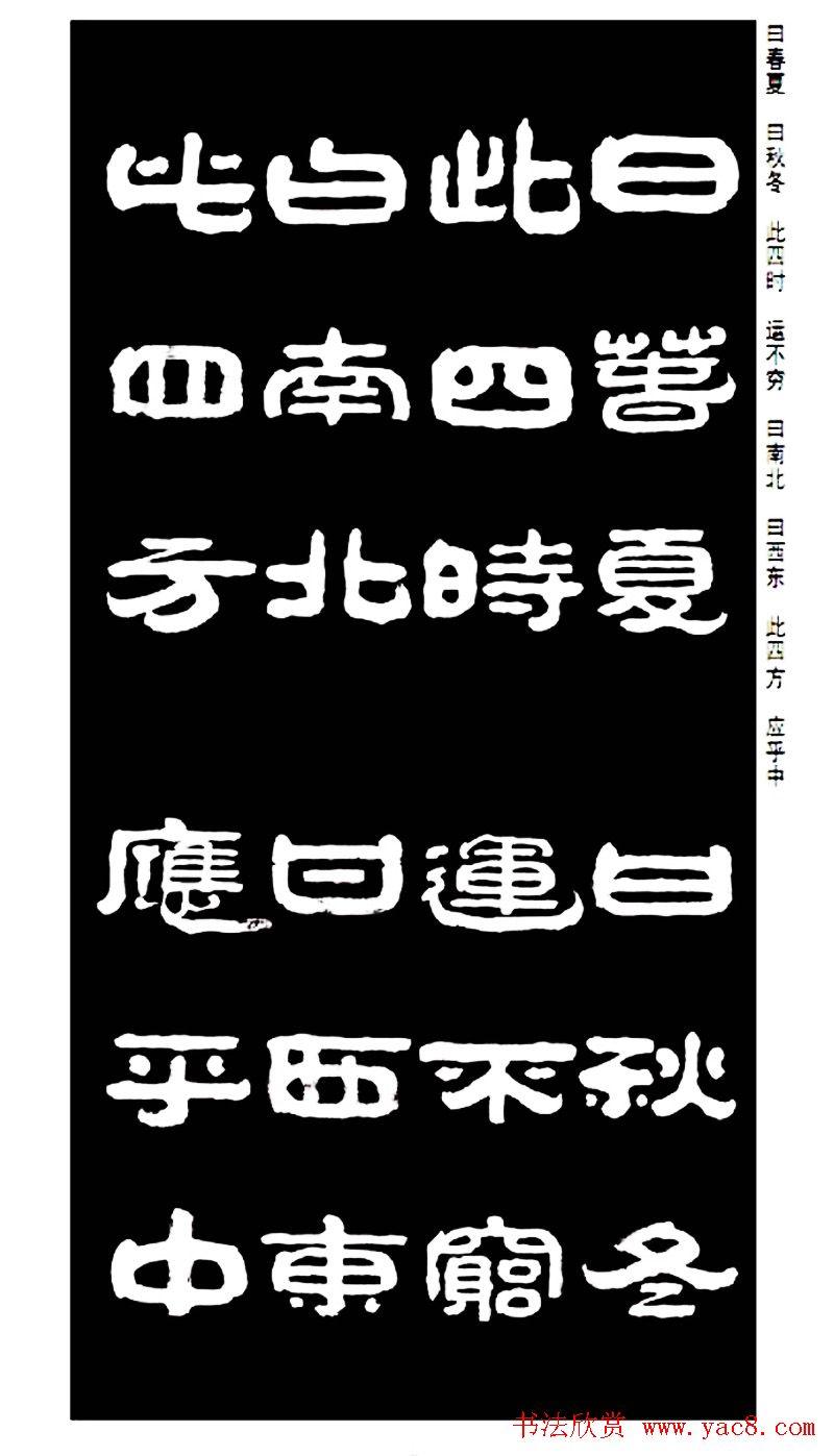 毛笔隶书字帖欣赏 王祥之隶书三字经 第9页 隶书字帖 书法欣赏图片