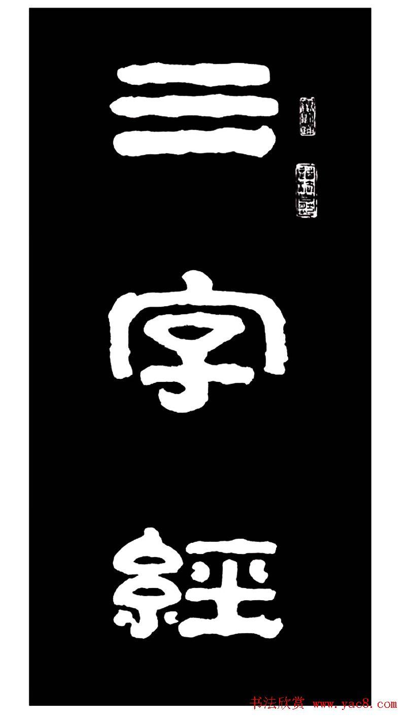 毛笔隶书字帖欣赏《王祥之隶书三字经》