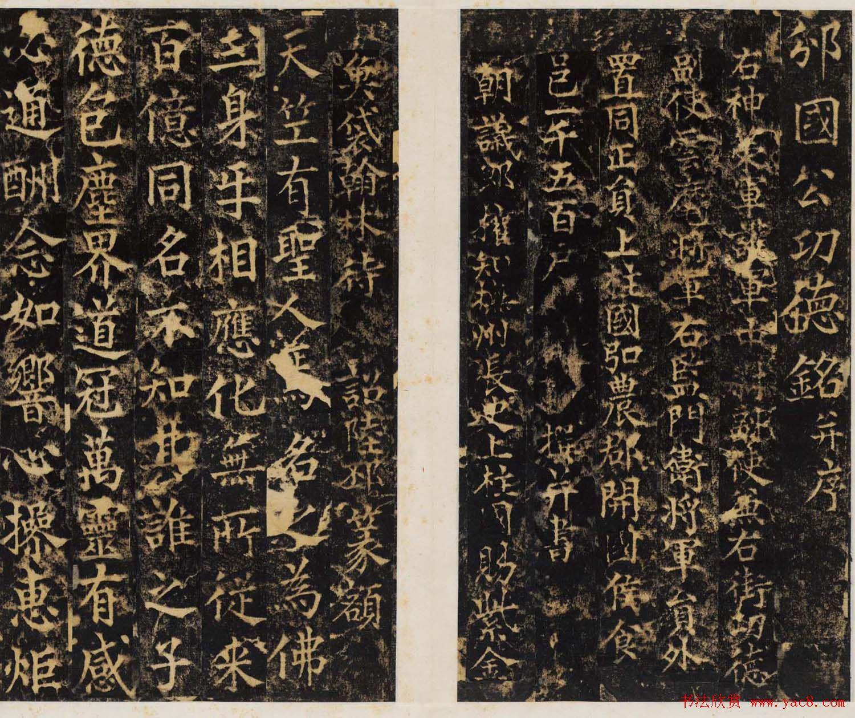 唐代碑帖欣赏《�国公功德�并序》