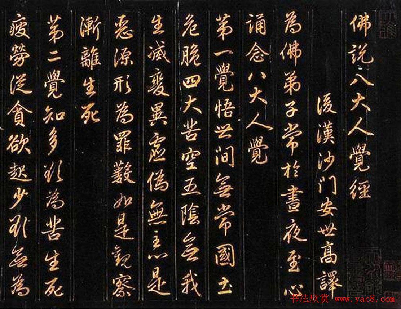 赵孟頫行书手卷《佛说八大人觉经》
