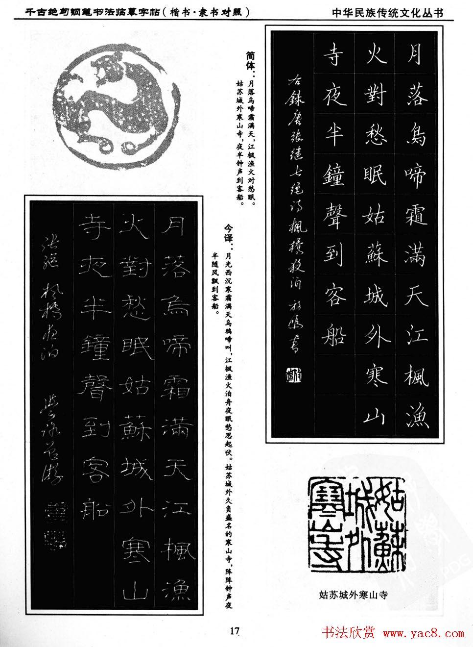 钢笔书法临摹字帖楷书隶书对照千古绝句图片