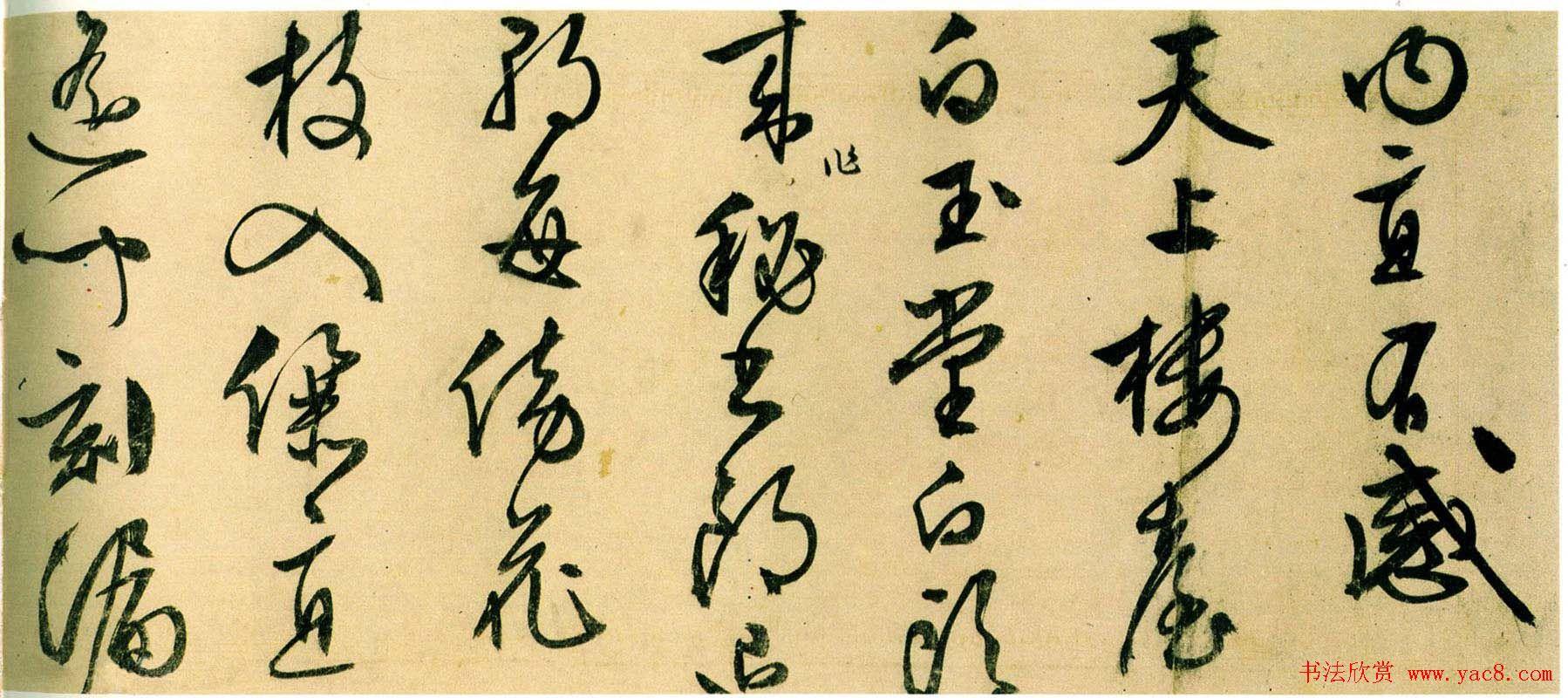 文徵明行草书法作品欣赏 内直有感诗卷