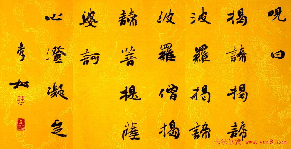 李松书法作品欣赏 心经 第5页 心经书法 书法欣赏