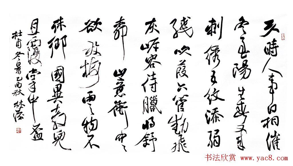 甘肃书协秘书长林涛行草书欣赏