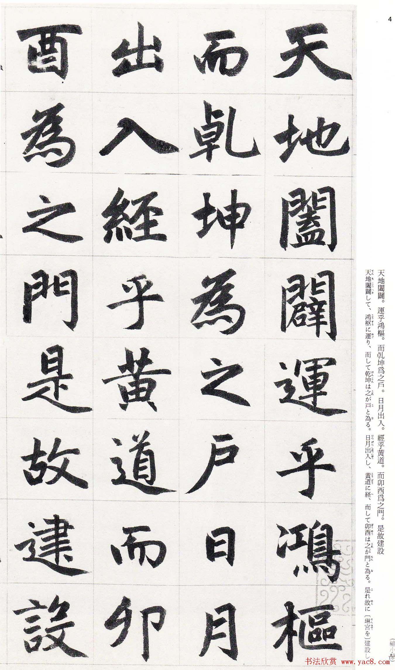 赵孟�\行楷书字帖《玄妙观重修三门记》