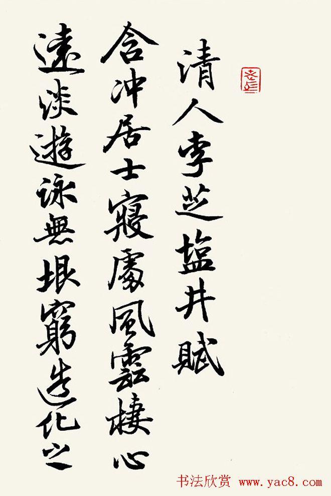 黄宗壤书法鉴赏《盐井赋》高清册页