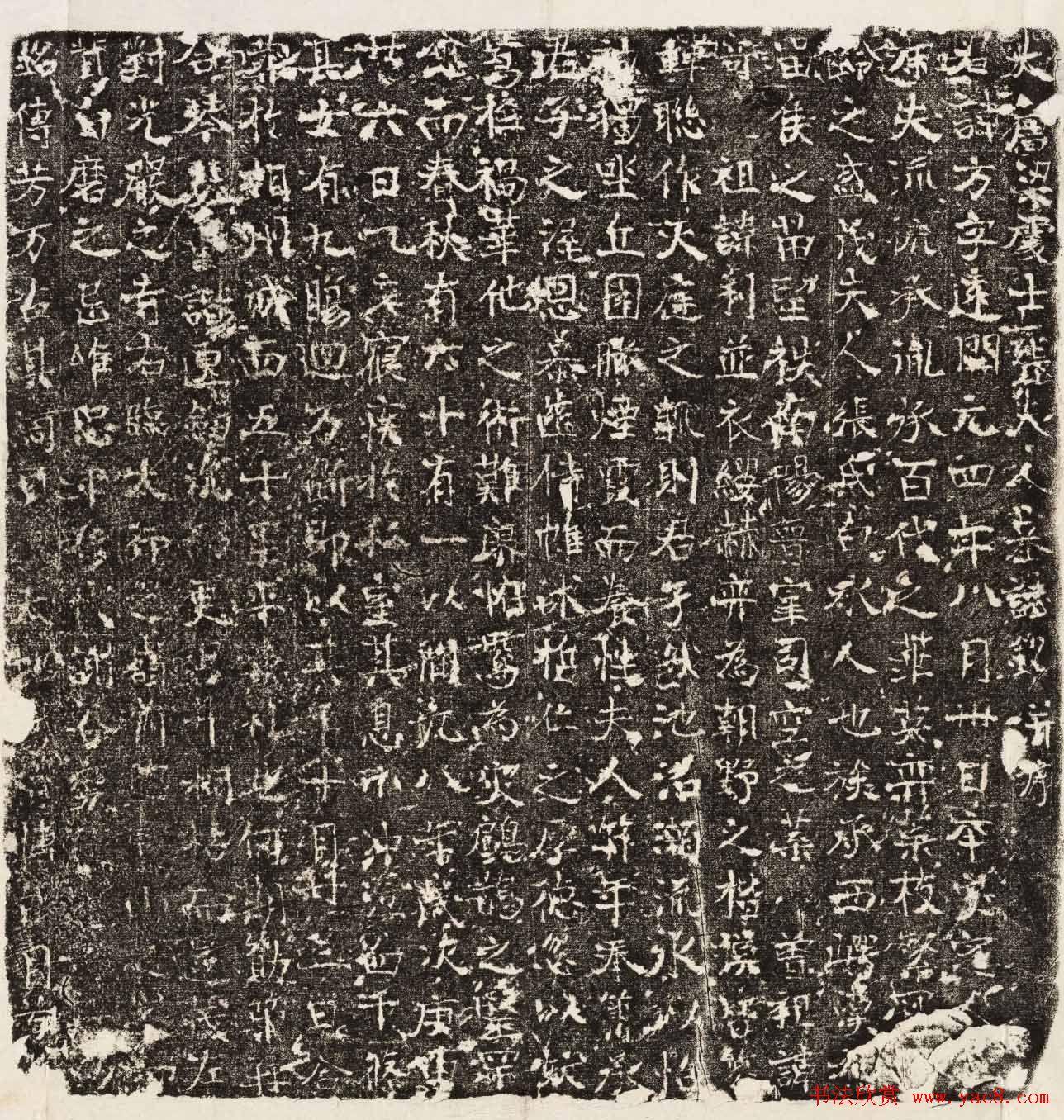 大唐梁方及妻张氏墓志铭全图