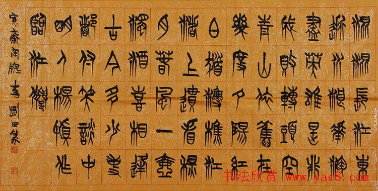 李刚田书法篆书作品欣赏