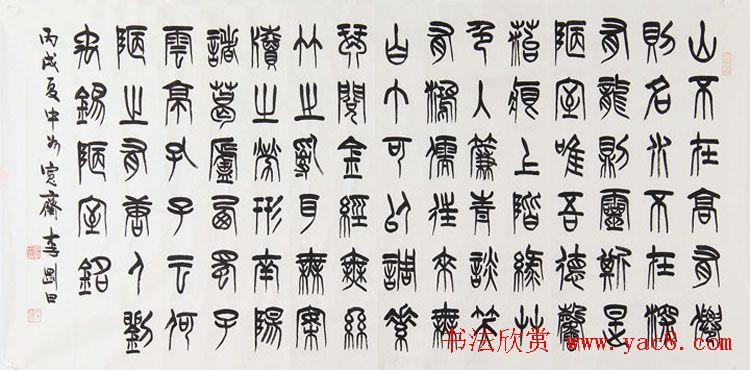 李刚田书法篆书作品欣赏 第3页 毛笔书法书法欣赏