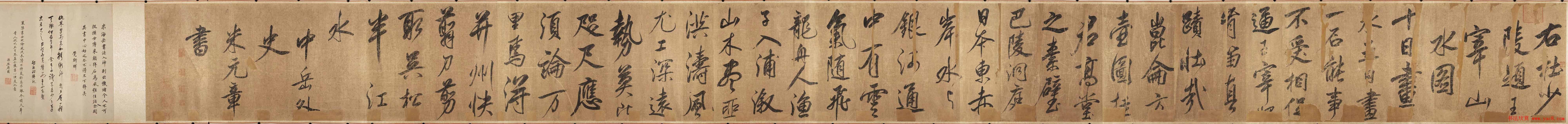 米元章书法长卷右杜少陵题王宰山水图
