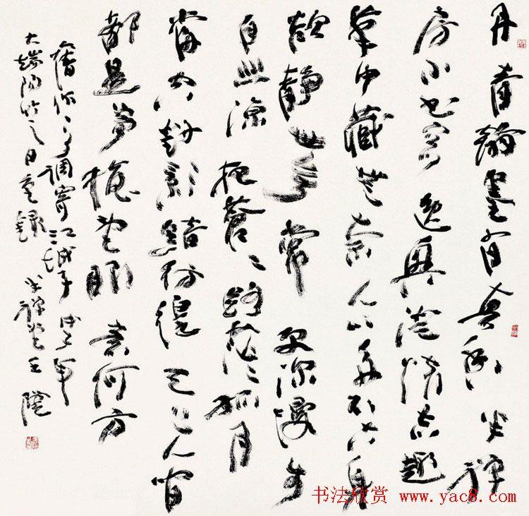 当代名家王澄书法作品欣赏(13)图片