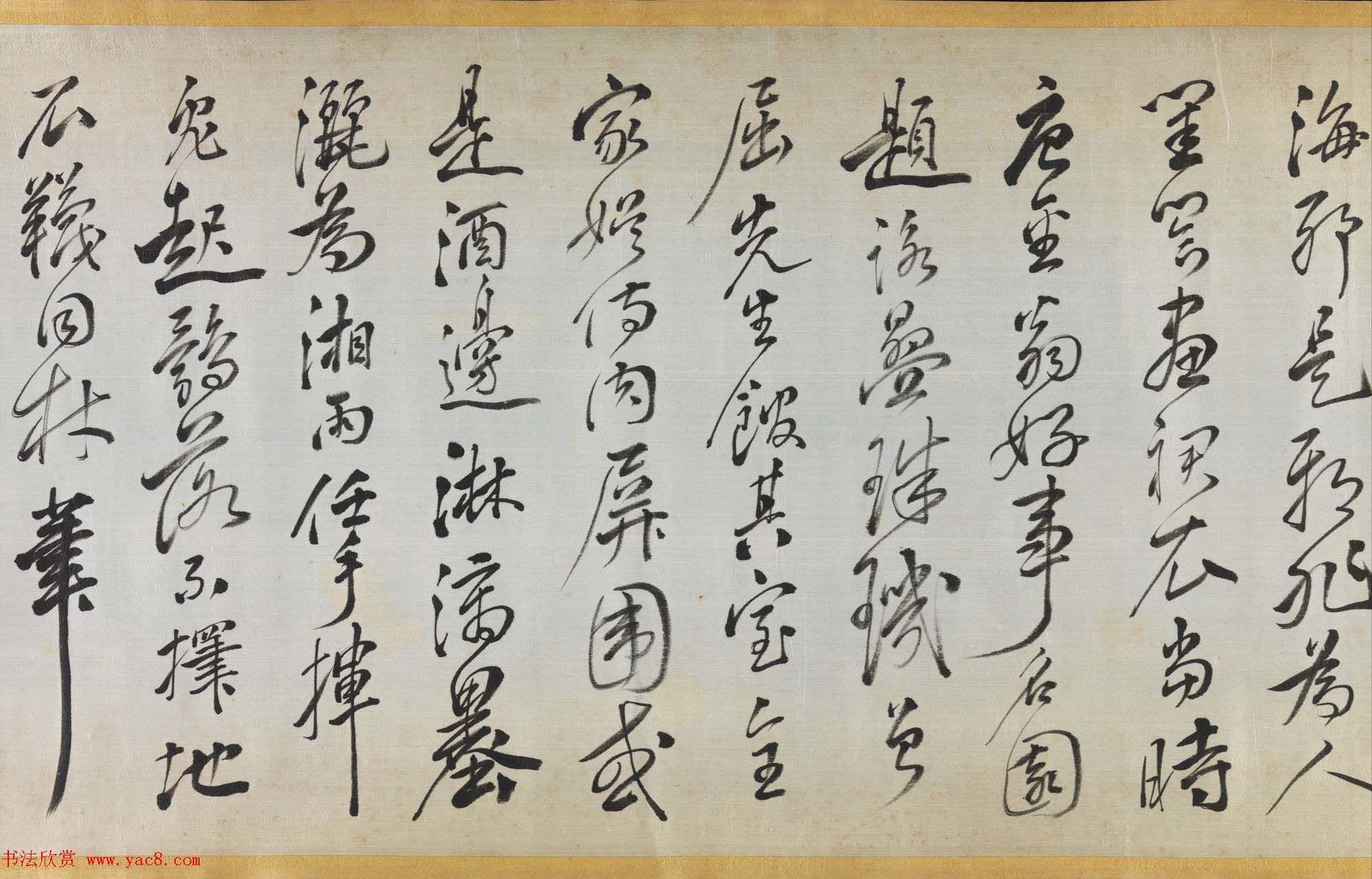 日本江户时代赖山阳书法真迹欣赏