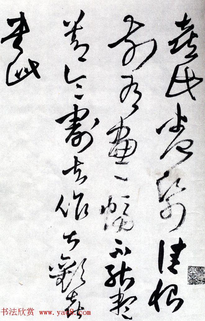 王觉斯书法欣赏《王铎草书唐诗卷》