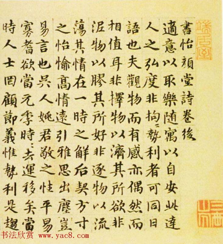 俞贞木楷书墨迹《书怡颜堂诗卷后》