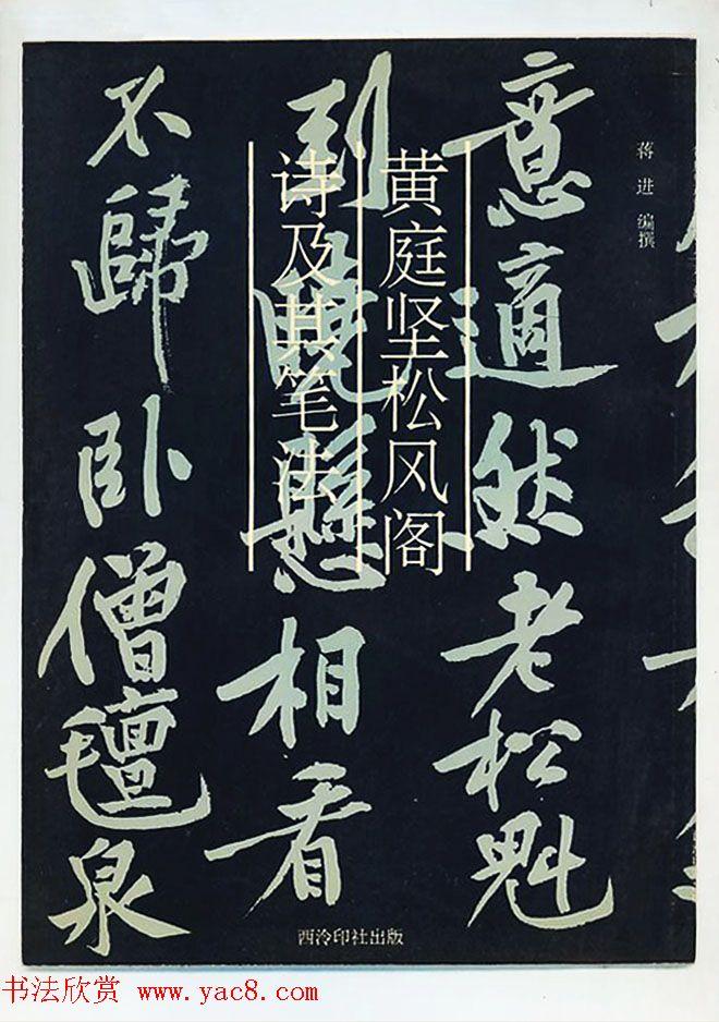 黄庭坚行书技法字帖《松风阁诗帖笔法》