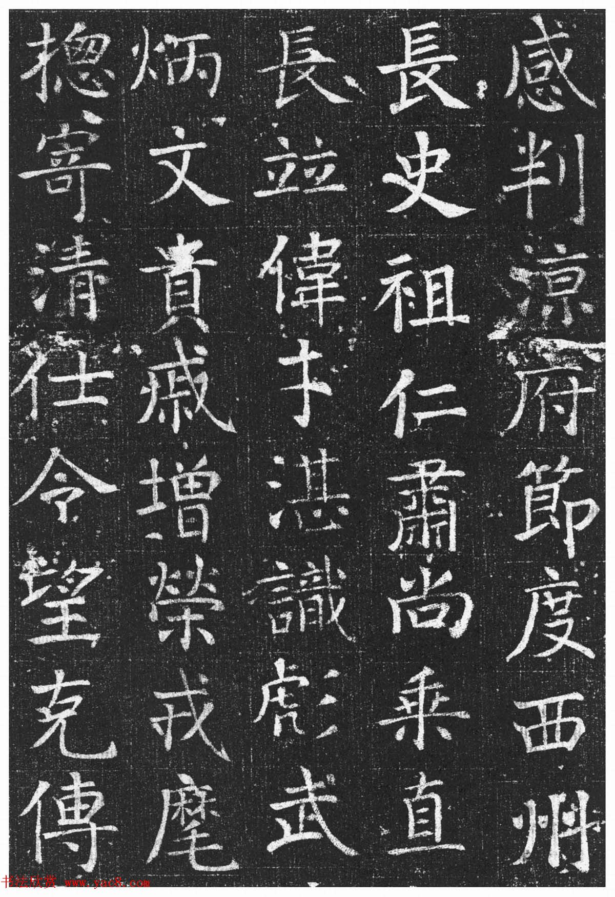 颜真卿楷书欣赏《唐王琳墓志》图片