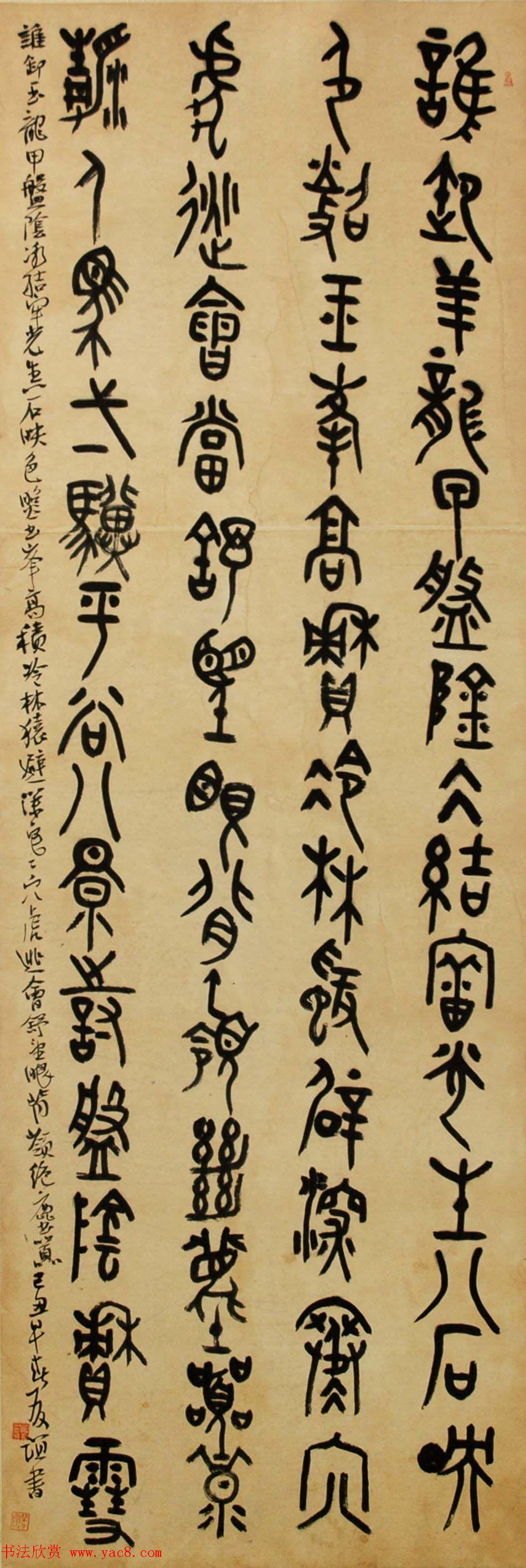 北京王友谊篆书书法作品欣赏 第34页 毛笔书法 书法欣赏