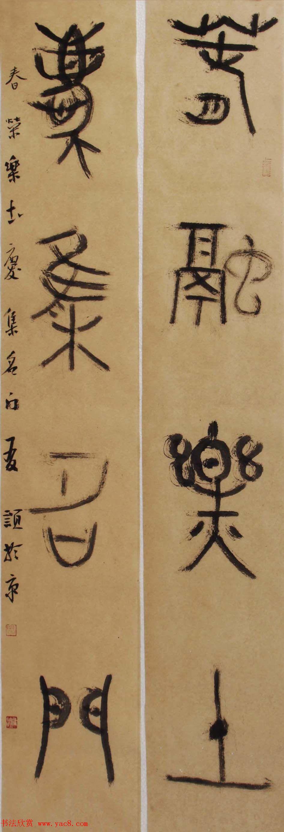 王友谊篆书书法作品欣赏 第13页 毛笔书法 书法欣赏