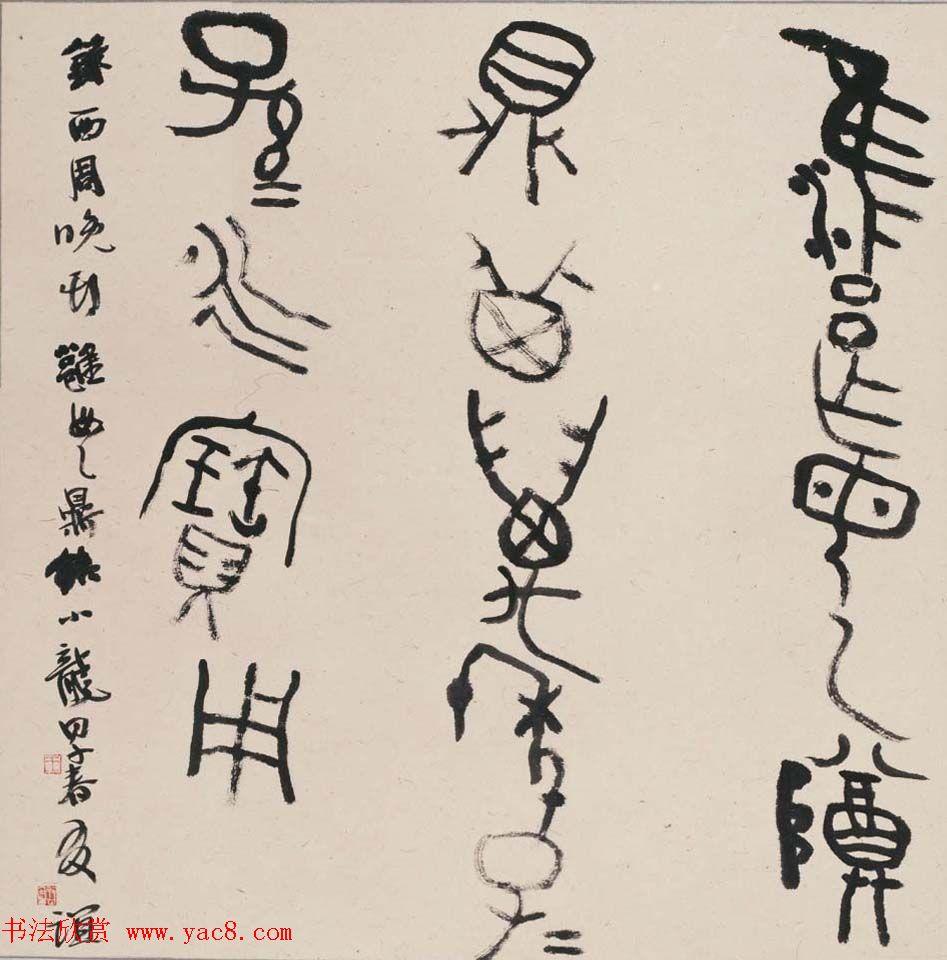 北京王友谊篆书书法作品欣赏 第4页 毛笔书法 书法欣赏