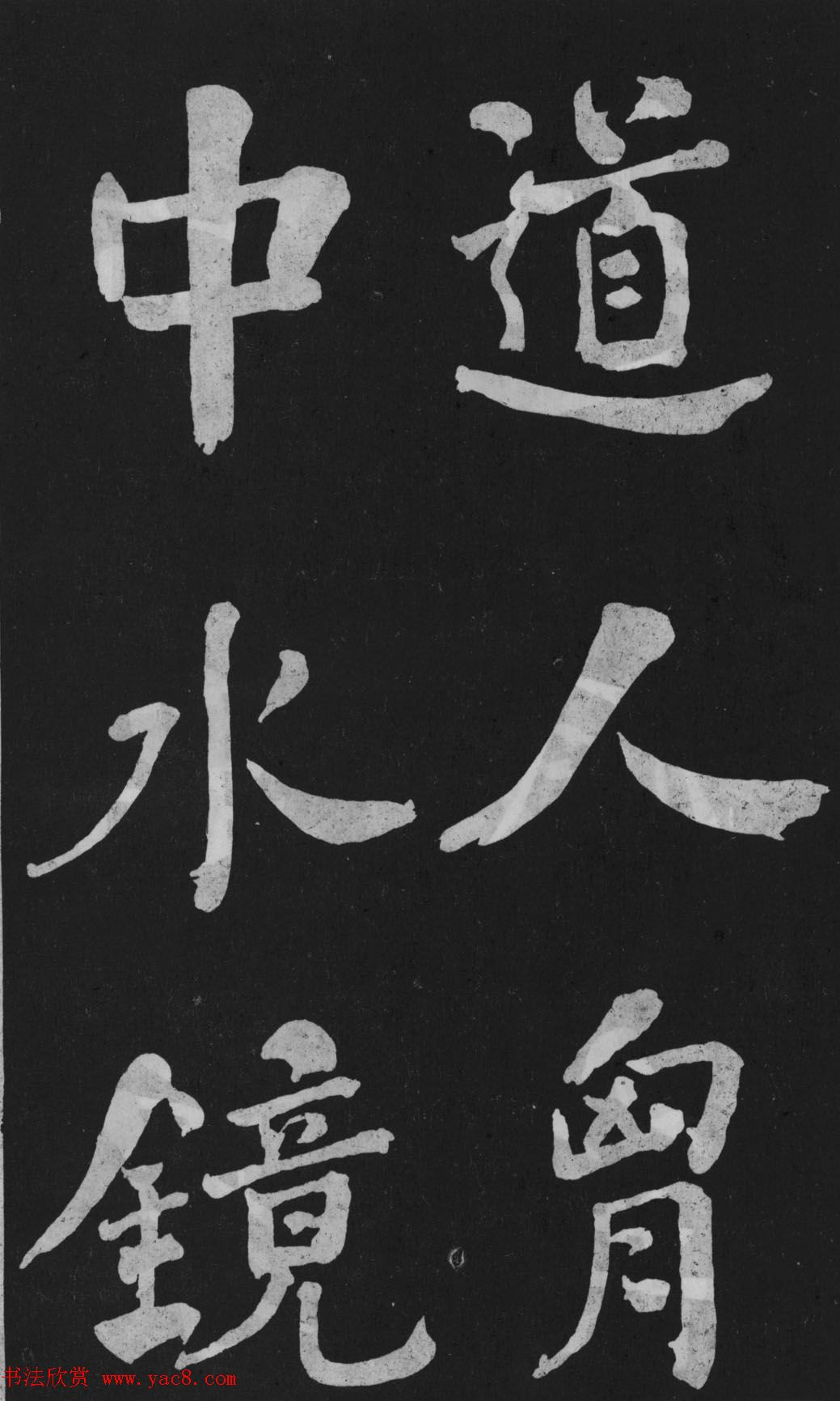 清代书法家何绍基楷书欣赏《东坡诗册》