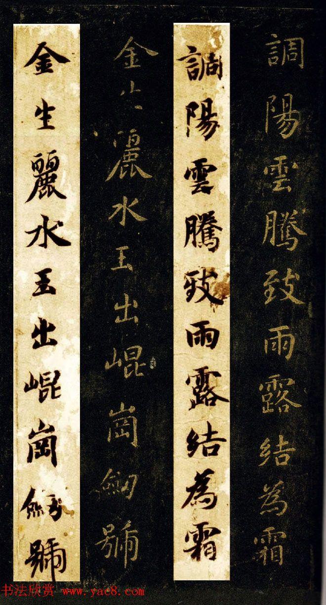 王羲之七世孙智永楷书字帖欣赏《千字文帖拓对照》祝允明书法小楷欣图片