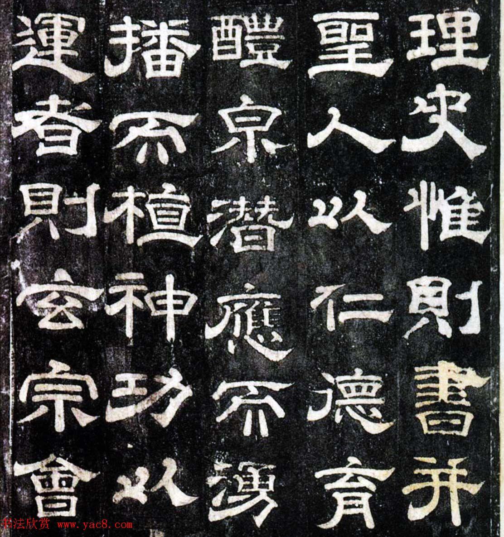 史维则隶书欣赏《大智禅师碑》著名唐隶碑刻