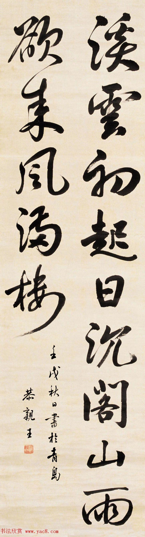 清朝恭亲王奕䜣书法墨迹欣赏