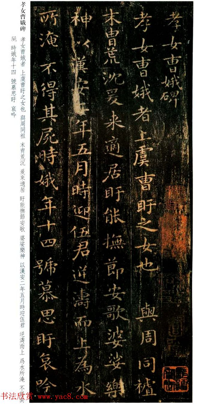 正书第一王羲之小楷《孝女曹娥碑》两种