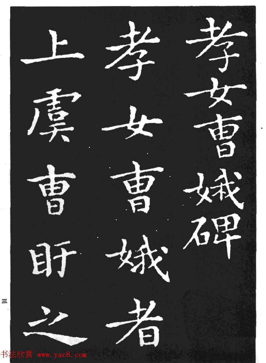 王羲之小楷字帖下载《孝女曹娥碑》