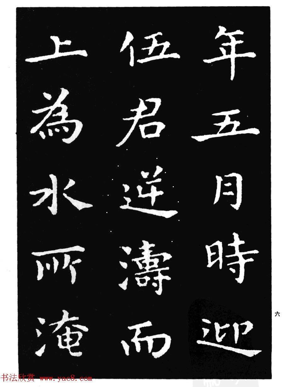 王羲之小楷字帖下载 孝女曹娥碑 第2页 楷书字帖 书法欣赏图片
