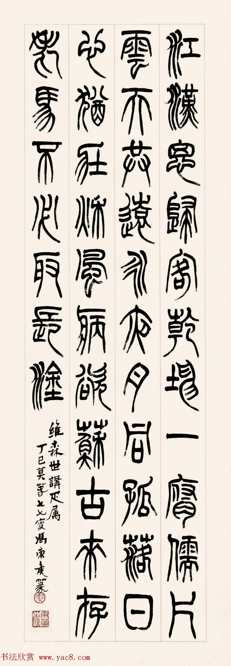冯康侯篆书书法作品欣赏