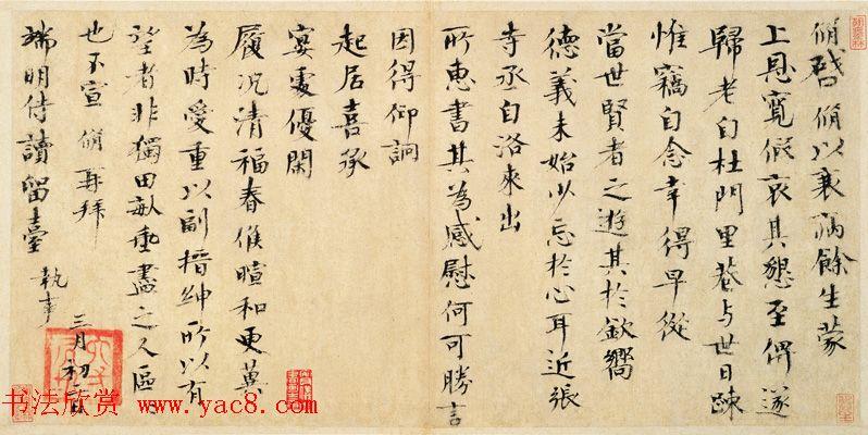 欧阳修书法墨迹欣赏《谱图序稿》等