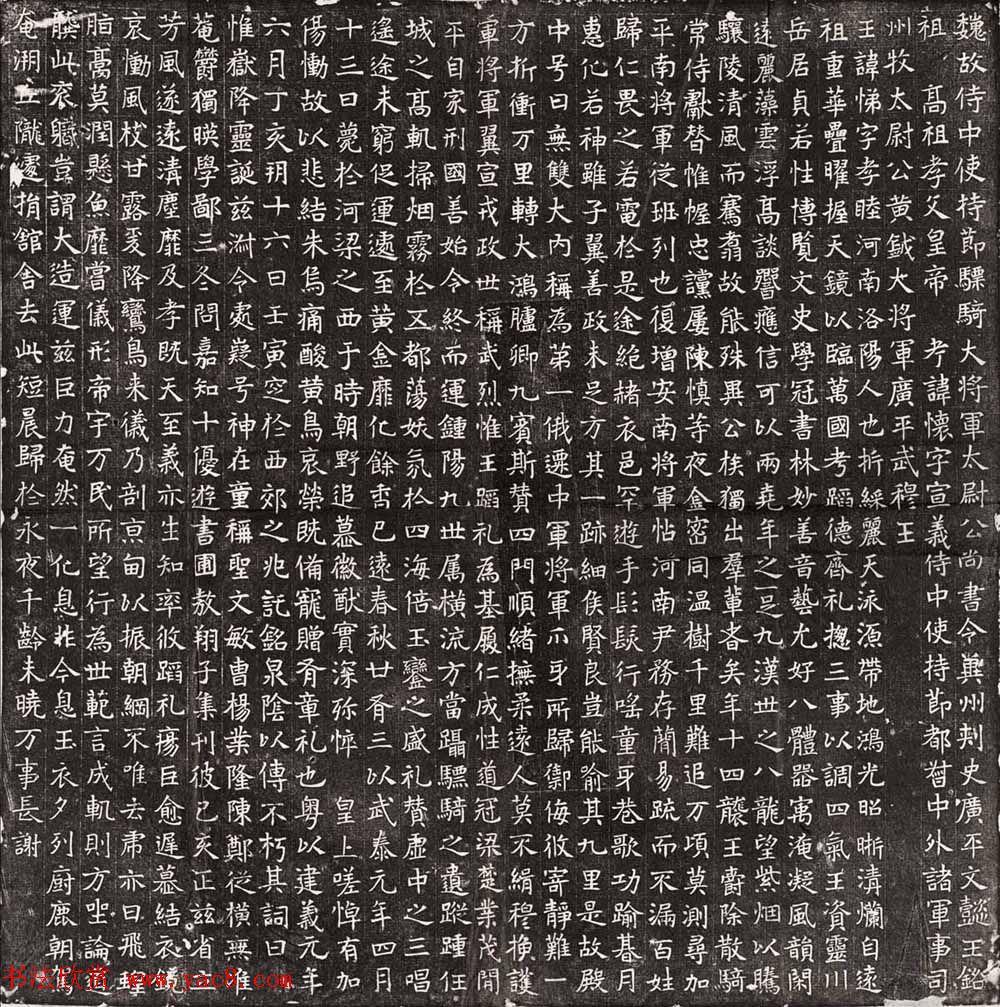 北魏正书石刻欣赏《元悌墓志》高清拓本