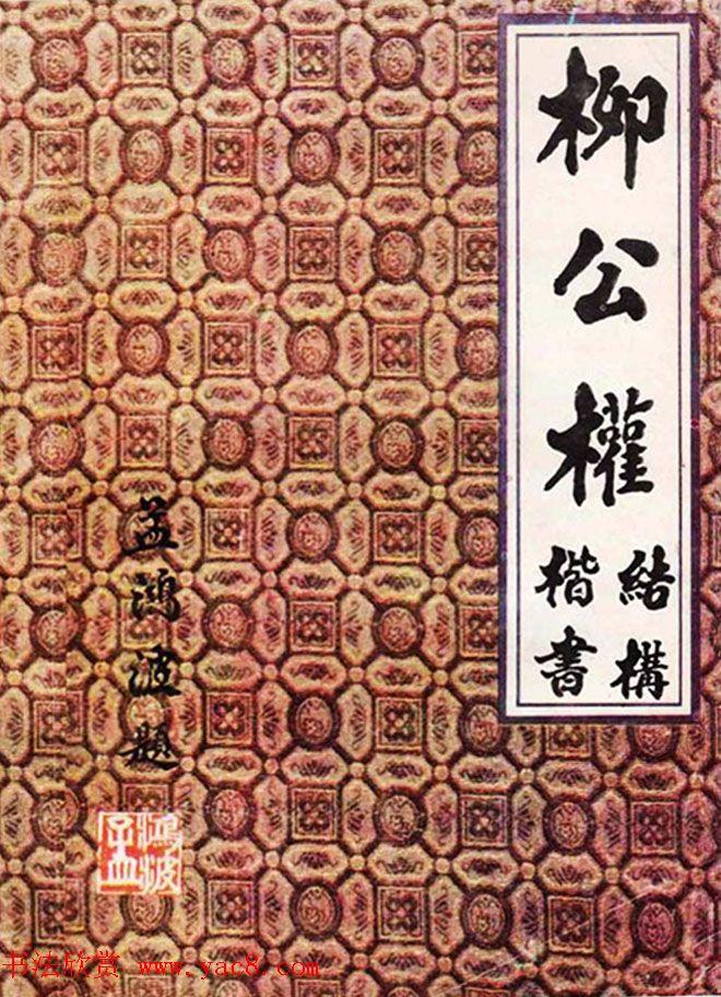 柳体书法教程《柳公权楷书结构》