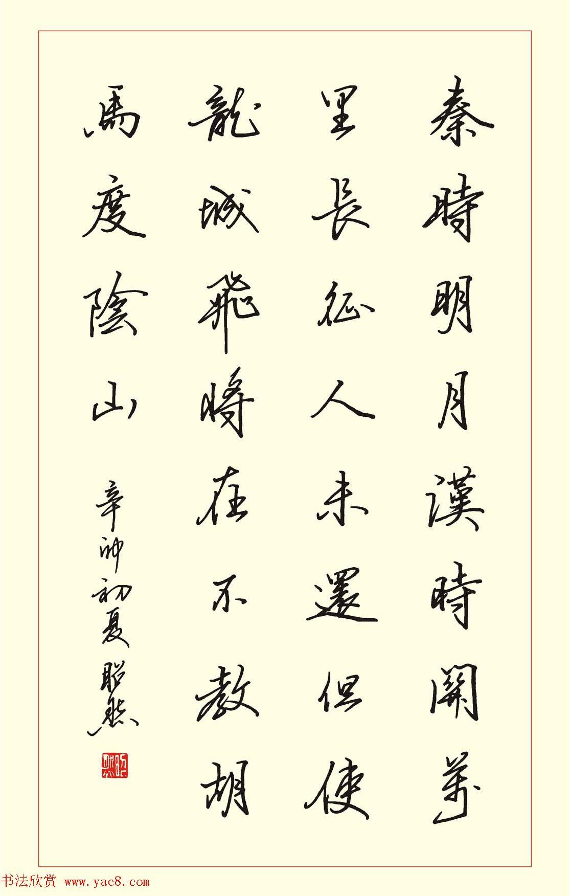 四川谢昭然硬笔书法作品欣赏 第7页 硬笔书法 书法欣赏