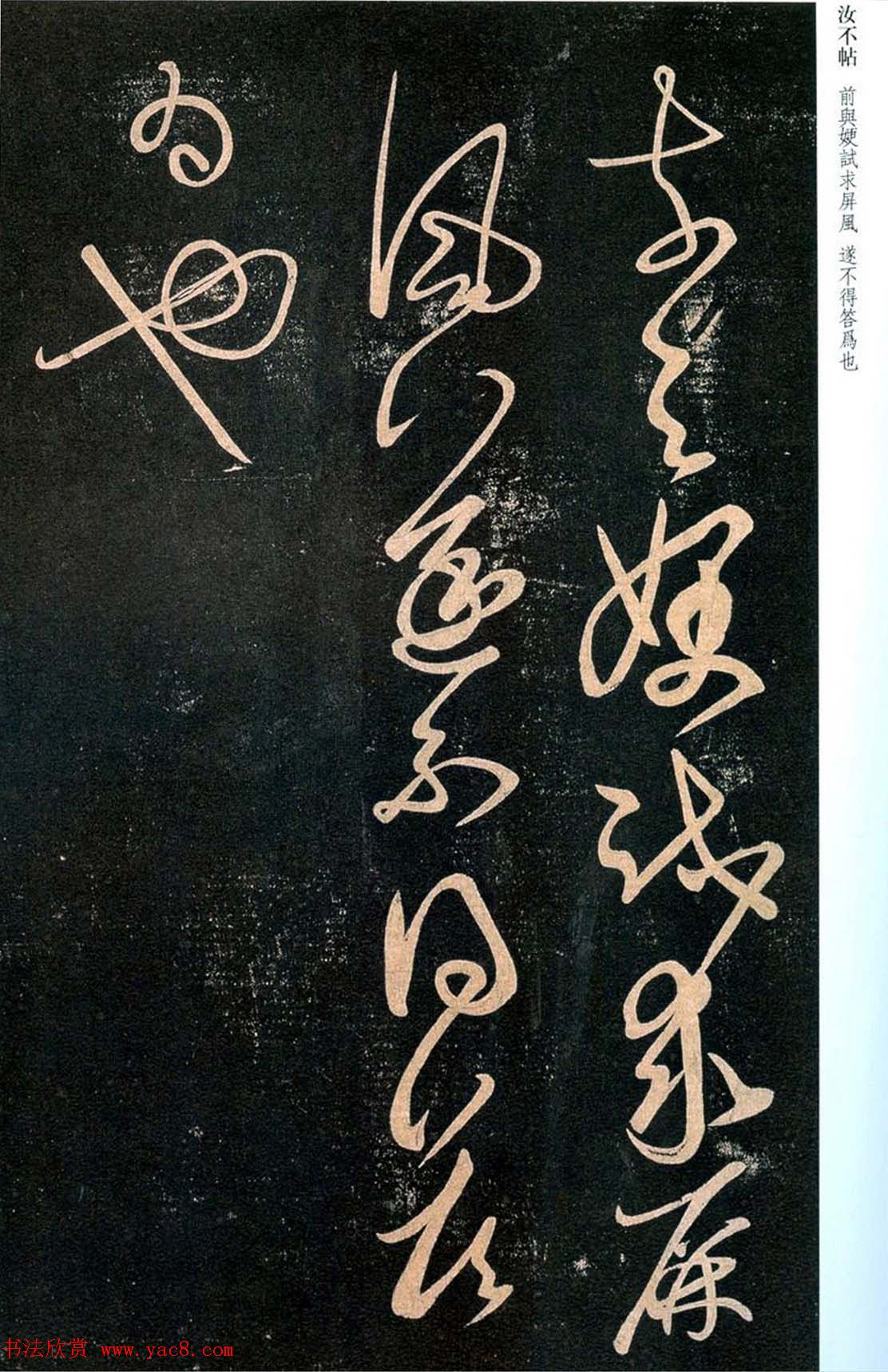 王羲之草书拓本欣赏《汝不帖》